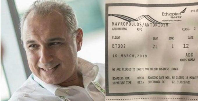 """Comandat și în România. Cum a scăpat un bărbat din Grecia de tragedia din Etiopia: """"Ziua mea norocoasă...""""M-au condus către secția de poliție din aeroport. Un ofițer mi-a spus să nu protestez, ci să mă rog lui Dumnezeu pentru că sunt singurul pasager care ..."""" 7"""